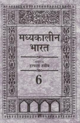 Madhyakalin Bharat Part - 6 By IrfanHabib