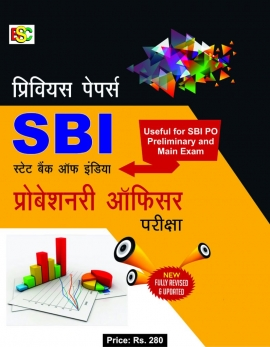 BSC SBI Probationary Office Exam Previous Papers