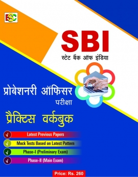 BSC Practise Work Book For SBI PO (PT and Mains) Exam