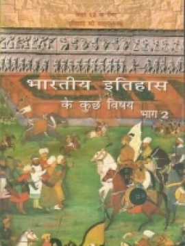 NCERT Bharitya Itihas Ke Kuchh Vishay Bhag - II Textbook For Class - 12