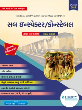 Liberty Railway Sub Inspector / Constable Exam Guide 2018 Edition