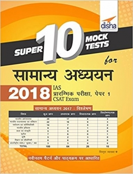 Disha IAS 10 Mock Tests GS Pre. Papers