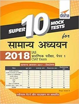 Disha IAS 10 Mock Tests GS Pre. Papers