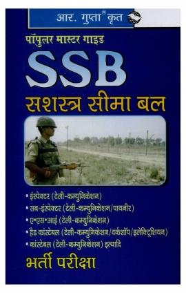 R Gupta Shasatra Sima Bal Pariksha Guide