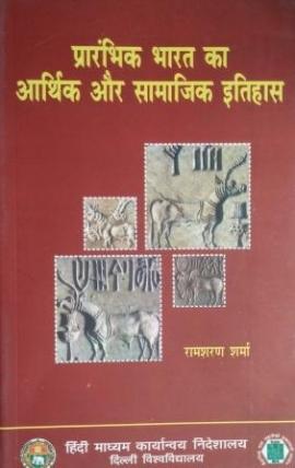 Prarambhik Bharat Ka Arthik Aur Samajik Itihas By Ram Sharan Sharma