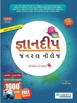 Liberty Gyandeep 36th Edition (Latest 2018)