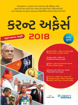 Liberty GPSC Class I & II Prelims Current Affairs latest 2018 Edition