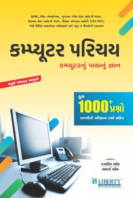 Liberty Computer Parichay Latest 2018 Edition
