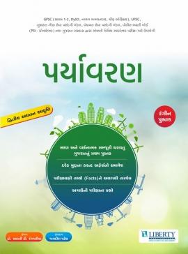 Liberty GPSC Class I & II Paryavaran 2nd Edition (Latest 2018)