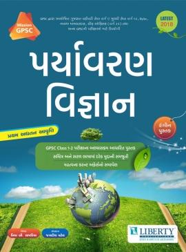 Liberty Paryavaran Vigyan 1st Edition (Latest 2018)