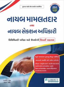 Liberty Nayab Mamlatdar tatha Nayab Section Adhikari Exam Guide Latest 2018 Edition