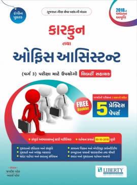 Liberty Sachivalay Tatha Bin Sachivalay Karkun Tatha Office Assistant Exam Guide Latest 2018 Edition