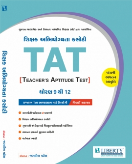 Liberty Teacher's Aptitude Test (TAT Std. 9 to 12) Latest 5th Edition (2018-19)