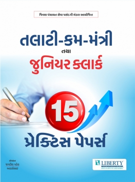 Talati Kum Mantri Tatha Jr. Clerk 15 Practice Papers 2019 Edition