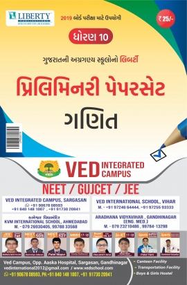 Liberty Std-10 Gujarati Medium Prelim Paper Set For 2019 Exam - Ganit