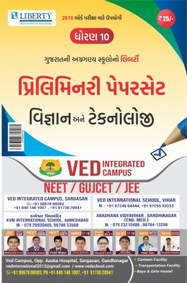 Liberty Std - 10 Gujarati Medium Prelim Paper Set for 2019 Exam - Vigyan