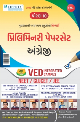 Liberty Std - 10 Gujarati Medium Prelim Paper Set for 2019 Exam - Angreji