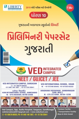 Liberty Std - 10 Gujarati Medium Prelim Paper Set for 2019 Exam - Gujarati