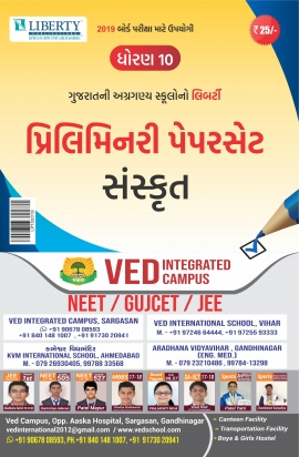 Liberty Std - 10 Gujarati Medium Prelim Paper Set for 2019 Exam - Sanskrit
