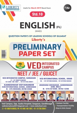 Gujarat State std 10th Preliminary Paper Set - Liberty Book depot