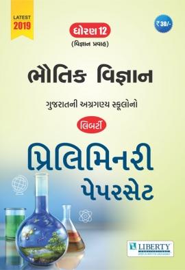 Liberty Std-12th Science Preliminary Paper Set - Bhautik Vigyan