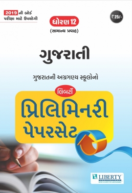 Liberty Std-12th Commerce Preliminary Paper Set - Gujarati