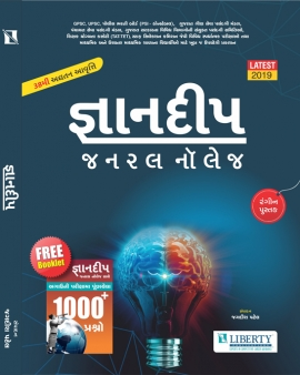 Liberty Gyandeep 38th Edition (Latest 2019)