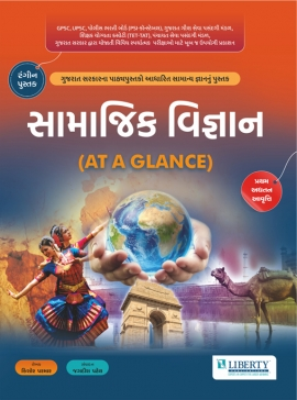 Liberty Samajik Vigyan At A Glance - 1st Edition (2019)