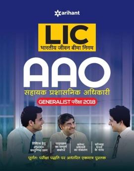 LIC AAO Prarambhik Pariksha 2019