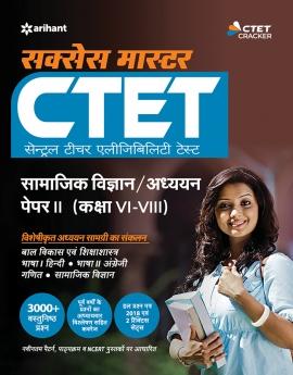 CTET Success Master Samajik Addhyan/Vigyan Shikshak ke liye Paper-II Class VI-VIII
