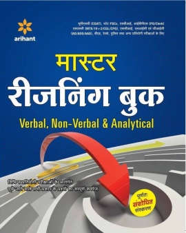 Master Reasoning Book Verbal Non-Verbal and Analytical
