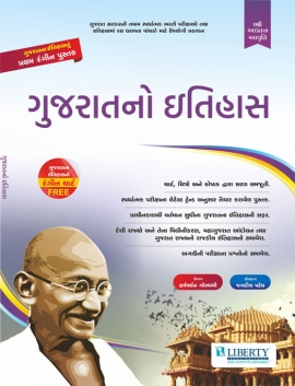 Liberty Gujarat no Itihas 6th Edition. (2019)