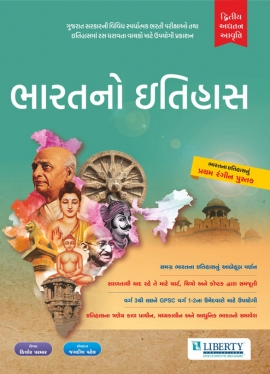 Liberty Bharat no Itihas 2nd Edition (2019)