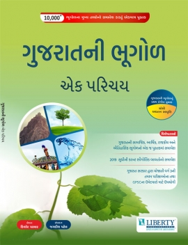 Liberty Gujarat ni Bhugol Ek Parichary 4th Edition (2019)