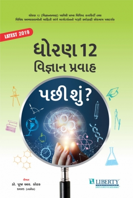 Liberty Std-12 Science Pachi Shu? 2019 Edition
