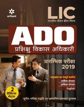 Bhartiya Jeevan Bima Nigam LIC ADO Prarambhik Pariksha 2019