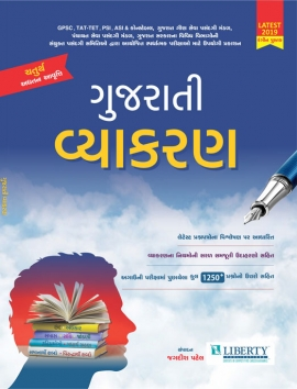 Liberty Gujarati Vyakaran Latest 2019 Edition