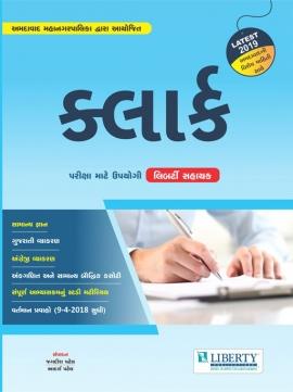 Liberty Ahmedabad Municipal Corporation Exam Guide - 2019 Edition
