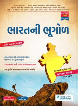 Liberty Bharat ni Bhugol 3rd Edition (Latest 2019)