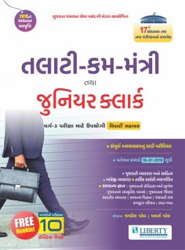 Liberty Talati Cum Mantri Tatha Jr. Clerk Class-3 Exam Guide Latest 2019 Edition