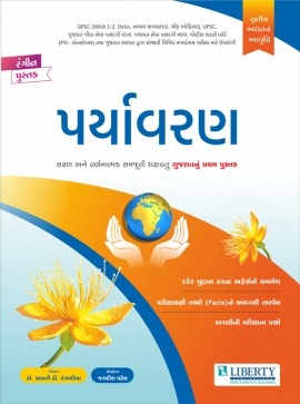 Liberty Paryavaran 3rd Edition (Latest 2019)
