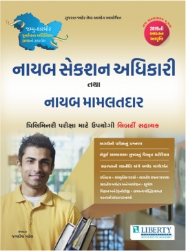 Liberty Nayab Mamlatdar & Deputy Section Officer Exam Guide Latest 2019 Edition.