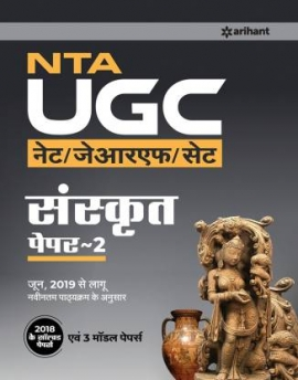 NTA UGC NET / JRF / SET - Sanskrit Prashan-Patra II