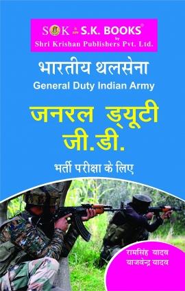 Bharitya Thalsena (General Duty) Exam Guide