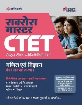 Success Master Ctet Paper-II Ganit Avam Vigyan Std.6 To 8 Exam 2019