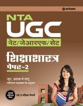 NTA UGC NET / JRF / SET - Siksha Sastra-Patra II