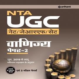 NTA UGC NET / JRF / SET  Vanijya - Paper II