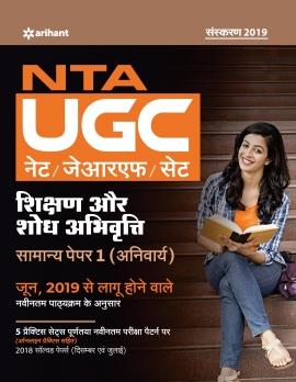 NTA UGC NET / JRF / SET Teaching And Research Aptitude Paper -I Hindi