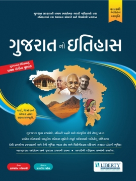 Liberty Gujarat no Itihas 7th Edition (Latest 2019)