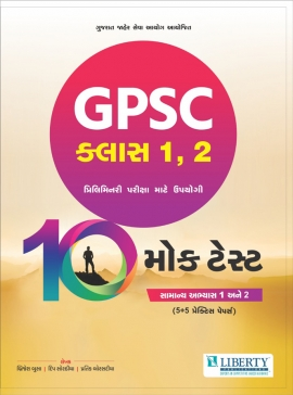 Liberty GPSC Class 1-2 10 Mock Test Papers Latest 2019 Edition
